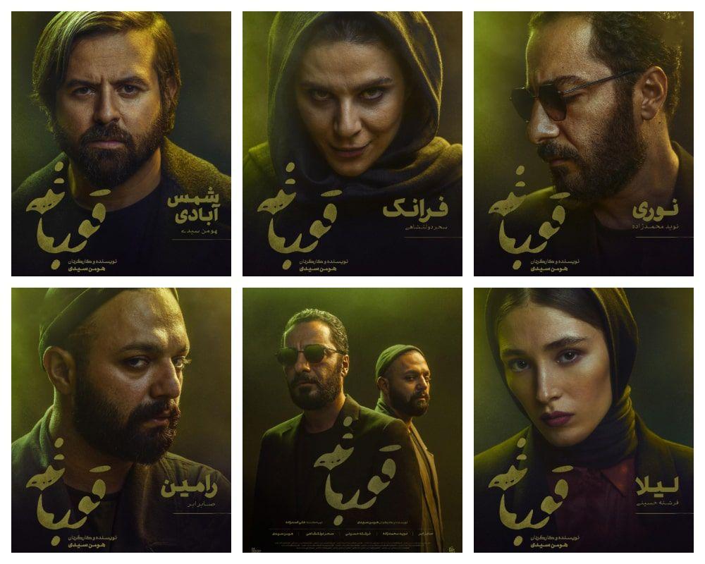 «قورباغه»؛ سبکی نو که سینمای ایران به آن نیاز داشت