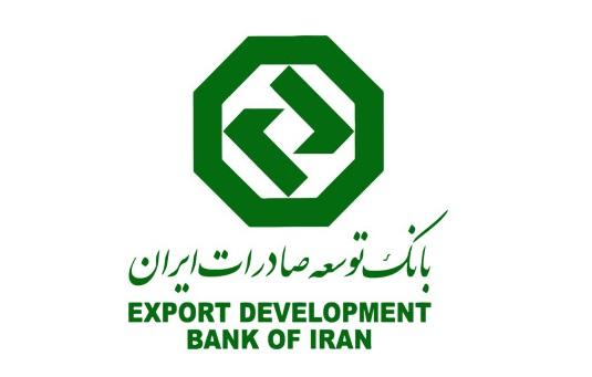 اعلام سقف تسهیلات دانشبنیان بانک توسعه صادرات ایران