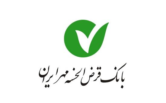 گامهای مؤثر بانک مهر ایران درراستای توسعه بانکداری اسلامی