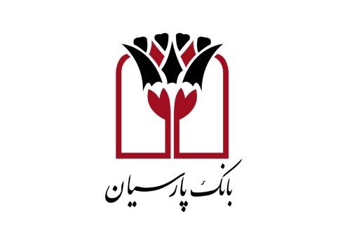 حضور فعال و مؤثر بانک پارسیان در سیویکمین همایش بانکداری اسلامی